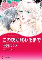 ハーレクイン 一夜の情事テーマセット vol.1
