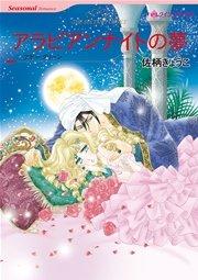 ハーレクイン プレイボーイヒーローセット vol.2