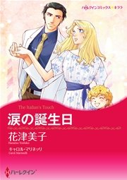 ハーレクイン 漫画家 花津美子セット vol.1