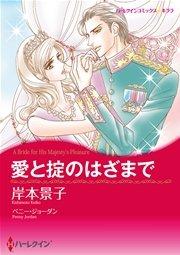 ハーレクイン 漫画家 岸本景子セット vol.1