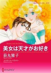 ハーレクイン 漫画家 荻丸雅子セット vol.2