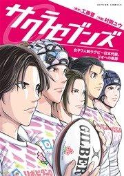 サクラセブンズ ~女子7人制ラグビー日本代表、リオへの軌跡~