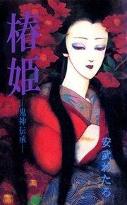 椿姫―鬼神伝承