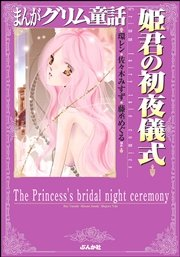 まんがグリム童話 姫君の初夜儀式