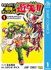 遊☆戯☆王ARC-V最強デュエリスト遊矢!!
