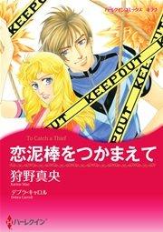 ハーレクイン リゾートでの恋テーマセット vol.1