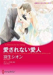 ハーレクイン 漫画家 羽生シオン vol.1