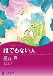 ハーレクイン 漫画家 星合操セット vol.2