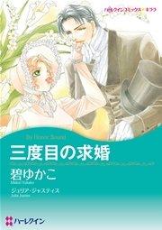 ハーレクイン 漫画家 碧ゆかこセット vol.2