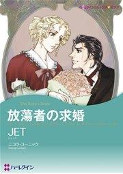 ハーレクイン 貴族ヒロインセット vol.2