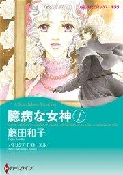 ハーレクイン 貴族ヒロインセット vol.3