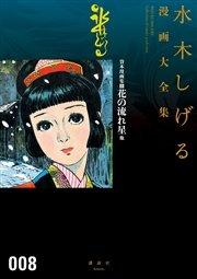 貸本漫画集(8)花の流れ星他 水木しげる漫画大全集