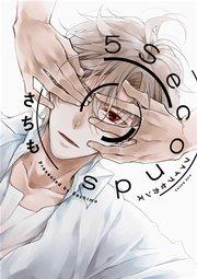5Seconds【電子版一部書店限定特典付き】