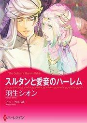ハーレクイン アニー・ウェスト ロイヤルストーリーセット【コミックシーモア限定】