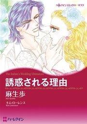 ハーレクイン 強引ヒーローセット vol.3