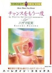 ハーレクイン 漫画家 ハザマ紅実セット vol.2