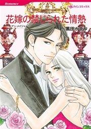 ハーレクイン 漫画家 黒田かすみセット vol.2