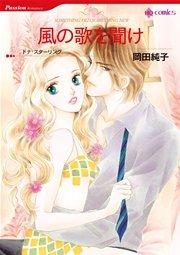 ハーレクイン 大自然で育むロマンステーマセット vol.1