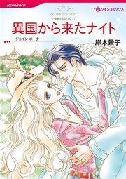 ハーレクイン 大自然で育むロマンステーマセット vol.3