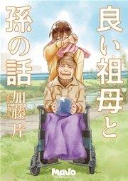 良い祖母と孫の話 分冊版