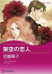 ハーレクイン 片想いヒロインセット vol.1