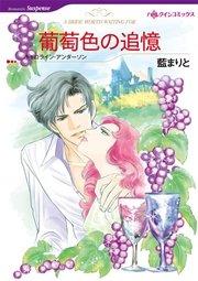 ハーレクイン 漫画家 藍まりとセット vol.2
