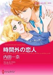 ハーレクイン 漫画家 内田一奈セット vol.2