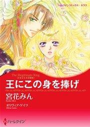 ハーレクイン 漫画家 宮花みんセット vol.2