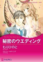 ハーレクイン 漫画家 もりひのとセット vol.2