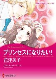 ハーレクイン 漫画家 花津美子セット vol.2