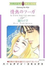 ハーレクイン 情熱的ヒーローセット vol.2