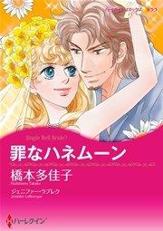 ハーレクイン 漫画家 橋本多佳子セット vol.4