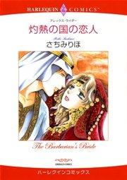 ハーレクイン 漫画家 さちみりほセット vol.3