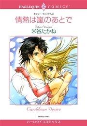 ハーレクイン 傲慢ヒーローセット vol.5