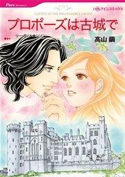 ハーレクイン 漫画家 高山繭セット vol.2