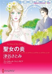 ハーレクイン 漫画家 津谷さとみセット vol.3