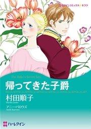 ハーレクイン 心震える感動テーマセット vol.2