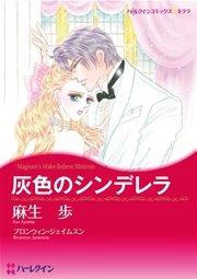 ハーレクイン 億万長者ヒーローセット vol.4