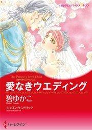 ハーレクイン 愛なき結婚セット vol.4
