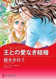 ハーレクイン 愛なき結婚セット vol.6