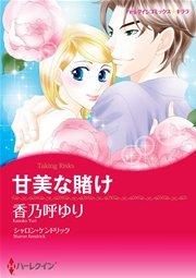 ハーレクイン シングルマザーテーマセット vol.4