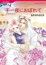 ハーレクイン シングルマザーテーマセット vol.5