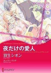 ハーレクイン 漫画家 羽生シオン vol.2