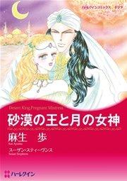 ハーレクイン 恋はシークとテーマセット vol.7