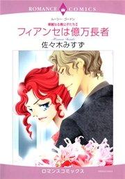 ハーレクイン フェイクLOVEテーマセット vol.3
