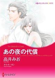 ハーレクイン 一夜の情事テーマセット vol.5