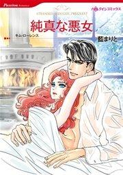 ハーレクイン 一夜の情事テーマセット vol.6