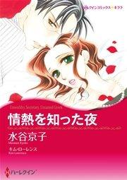 ハーレクイン 華麗に変身セット vol.6