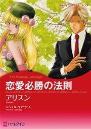 ハーレクイン 再会・ロマンステーマセット vol.7