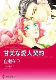 ハーレクイン 契約LOVEテーマセット vol.6